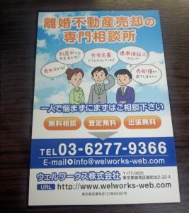 離婚 住宅ローン 名義変更 連帯保証人 夫婦間売買